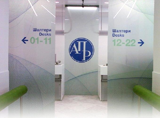 Agencija-za-privredne-registre